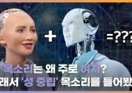 AI도 서비스 업무는 여성이? 그래서 중성 목소리 들어봤다