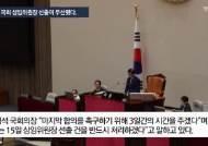 """박병석 """"3일 더"""" 다시 미뤄진 원구성…김태년 물끄러미 의장석 바라봤다"""