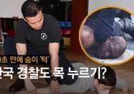 """[영상]""""그건 감정적 대응""""…韓경찰 목누르기, 미국과 달랐다"""