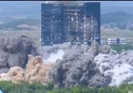 남북 파탄 선포하듯…北, TV로 폭파장면 3번 반복해 틀었다