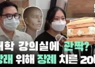 [밀실]강의실엔 관과 수의…'장래' 위해 '장례' 택한 20대들