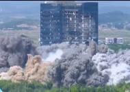 폭파 영상속 어정쩡 건물···못부쉈나 안부쉈나 '의문의 센터'