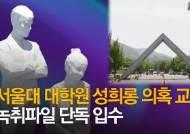 """""""나랑 사이좋으면 기회"""" 성희롱 의혹 서울대 교수 육성 [영상]"""