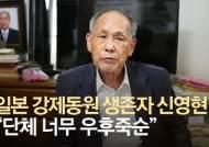 """""""日강제동원 피해 단체만 수십개 우후죽순···그래서 돈 못받아"""""""