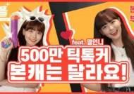 """500만 팔로워 옐언니 """"유튜브 보다 틱톡이 더 쉽다"""""""