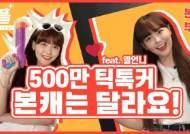 유튜브 위협하는 '15초 병맛'…500만 팔로워 옐언니 만나보니