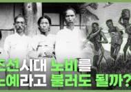 조선시대 인구 40%가 노비라는데···노비는 '노예'와 다를까