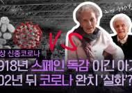 [영상] 스페인독감 이겨낸 아기, 102년뒤 코로나도 이겼다