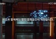 서울 첫 주상복합 '비밀장소'···조명예술이 흐르는 '홍제유연'