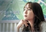 """작사가 김이나 """"하얀눈 하늘높이 올라가네···'옛사랑'에 소름"""""""