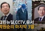 [영상]딱 5문장으로 이별 고했다···박원순의 마지막 37시간