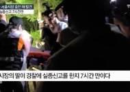 """경찰 """"박원순 시장 시신 현장감식 중…타살흔적 없어"""""""