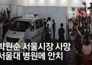 도덕성 타격 힘들었나…비극으로 끝난 최장수 서울시장 박원순