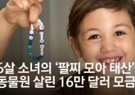 16만 달러 된 '이빨값' 5달러…동물원 살린 6살 소녀의 기적