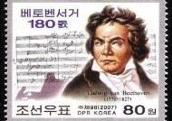 """북한 우표에 베토벤이 왜?…""""독재와 낭만의 기이한 동거"""""""