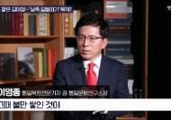 """[영상] 김여정 """"쓰레기 죗값 계산"""" 남북 채널 폐기한 北의 속내는?"""""""