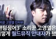 """월드뮤직 가이드 된 소리꾼 고영열 """"나라별 역사까지 공부"""""""