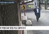 [영상]박원순 공관 나서기 34분전…CCTV 찍힌 전 비서실장