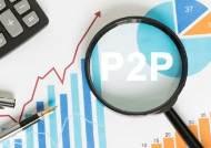 금융위, P2P 깐깐히 조인다…투자한도 반토막, 토스 판매 어렵게