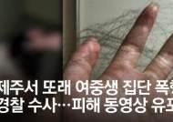 '뺨 때리고, 발로 밟고' 제주 또래 여중생 집단 폭행 영상 공개