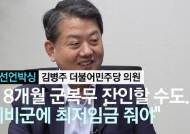 """[초선언박싱] 4성장군 출신 김병주 """"18개월 복무 잔인, 예비군에 최저임금을"""""""