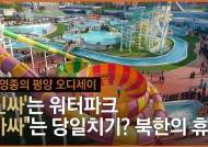 [영상] '인싸'는 워터파크·'아싸'는 당일치기? 북한 주민들의 여름이야기