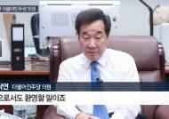 """이낙연 """"도심 고밀도 개발 집중, 재건축 완화는 신중해야"""""""