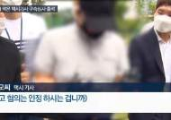 """구급차 막은 택시기사 구속심사 출석···책임 묻자 """"무슨 말인지"""""""