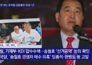 [영상]조국·울산·채널A…사건으로 보는 윤석열 취임 1년