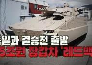 55조 걸린 장갑차 전쟁···한국이 만든 독거미 '레드백' 결승행