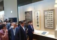 한국 서예사 1세대 '이곤순 선생' 작품 한 눈에…보령에 장암서예관 개관