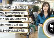 [뉴스픽] 선배와 육탄전 벌인 부장검사 퇴원…감찰로 진실 드러날까