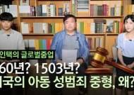 韓은 손정우도 1년반인데···아동 성범죄 1503년형 '美의 철퇴'