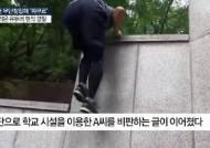 [단독]맨몸 훌쩍 '파쿠르'…서강대 무단침입 유튜버는 경찰