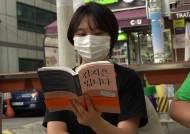 """책 들고 거리로 간 '김지은'들 """"86세대, 그냥 그 입 다물라"""""""