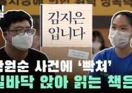 """길바닥서 '김지은입니다' 읽은 그들 """"86세대, 그냥 입 다물라"""""""