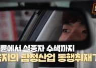 """한국에도 '탐정 시대' 열린다…""""폐해 막으려 공인탐정제 필요"""""""
