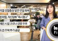 """[뉴스픽] 윤석열 '독재' 발언에 與 """"그만두고 정치하라"""""""