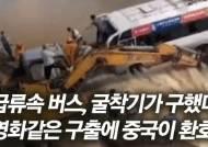 [영상] 급류 속 버스, 굴착기가 구했다…영화같은 구출에 中 환호