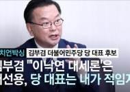 """김부겸 """"민주당 위기론 동의, 그래도 의회독재는 잘못된 주장"""""""
