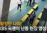 """[영상]""""황정민 나와"""" 곡괭이 내려칠때, 안전요원들 쳐다만 봤다"""