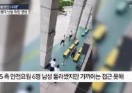 """[속보]""""황정민 나와""""···KBS난입 '곡괭이 괴한' 구속영장 발부"""