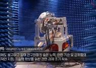 한국형 전투기의 '눈' 첫공개…1000개의 눈이 실시간 적 감시