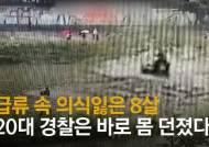 구명조끼도 없었다…급류속 8살 구하려 몸 던진 경찰 아찔 순간 [영상]