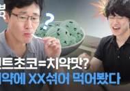 """[ㅈㅂㅈㅇ] 민트초코 """"치약 맛"""" 전쟁…진짜 치약 섞어 먹어보니"""