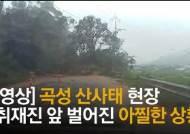 [영상뉴스]순식간에 차 삼켰다…곡성 취재진 눈앞서 벌어진 산사태