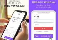 """SKT 문자인증 35→40원에 인증시장 들썩…""""패스앱에 갇힐라"""""""