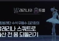 """""""아이 낳고 물병도 못 들었다"""" 성공 복귀한 발레리나 김리회"""