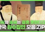 """""""경주 김씨란 이유로 파혼당했다"""" 한국판 로미오와 줄리엣들"""