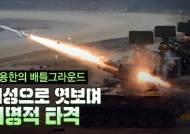 [박용한 배틀그라운드] 北 핵미사일 엿본뒤 미사일로 정밀타격…韓 첨단공격 눈앞에